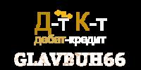 Glavbuh66